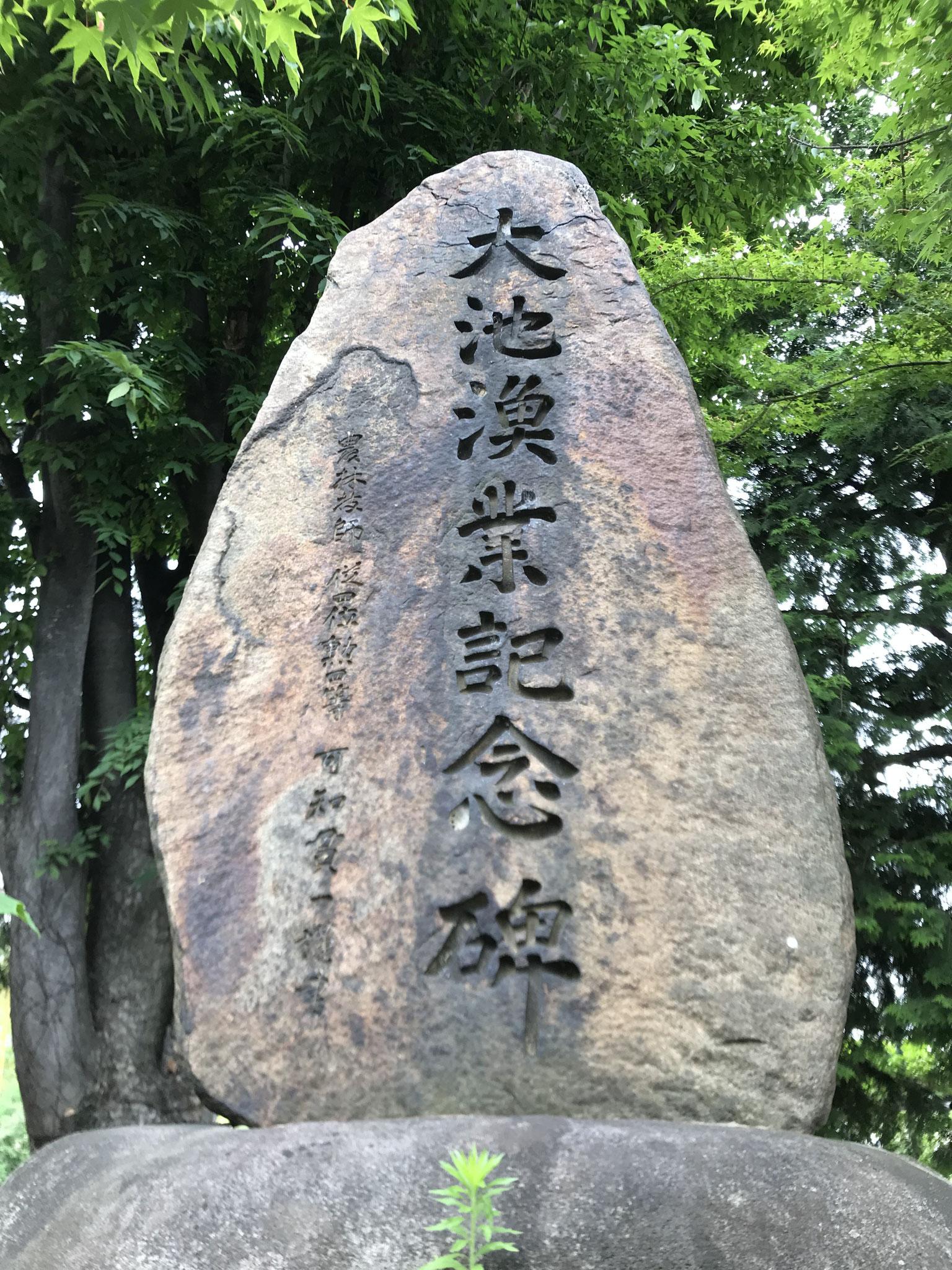 大池漁業記念碑