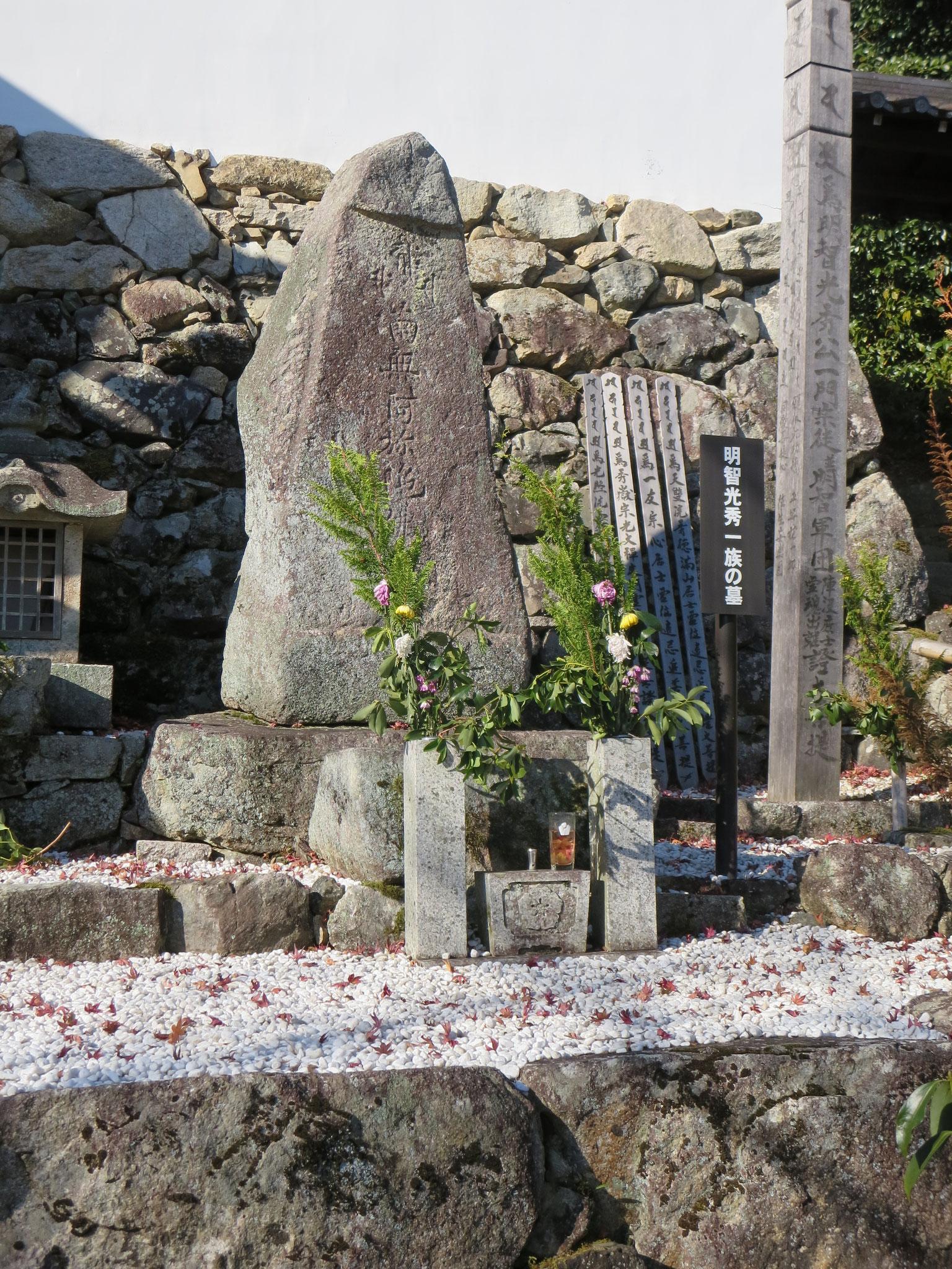 明智一族の墓所