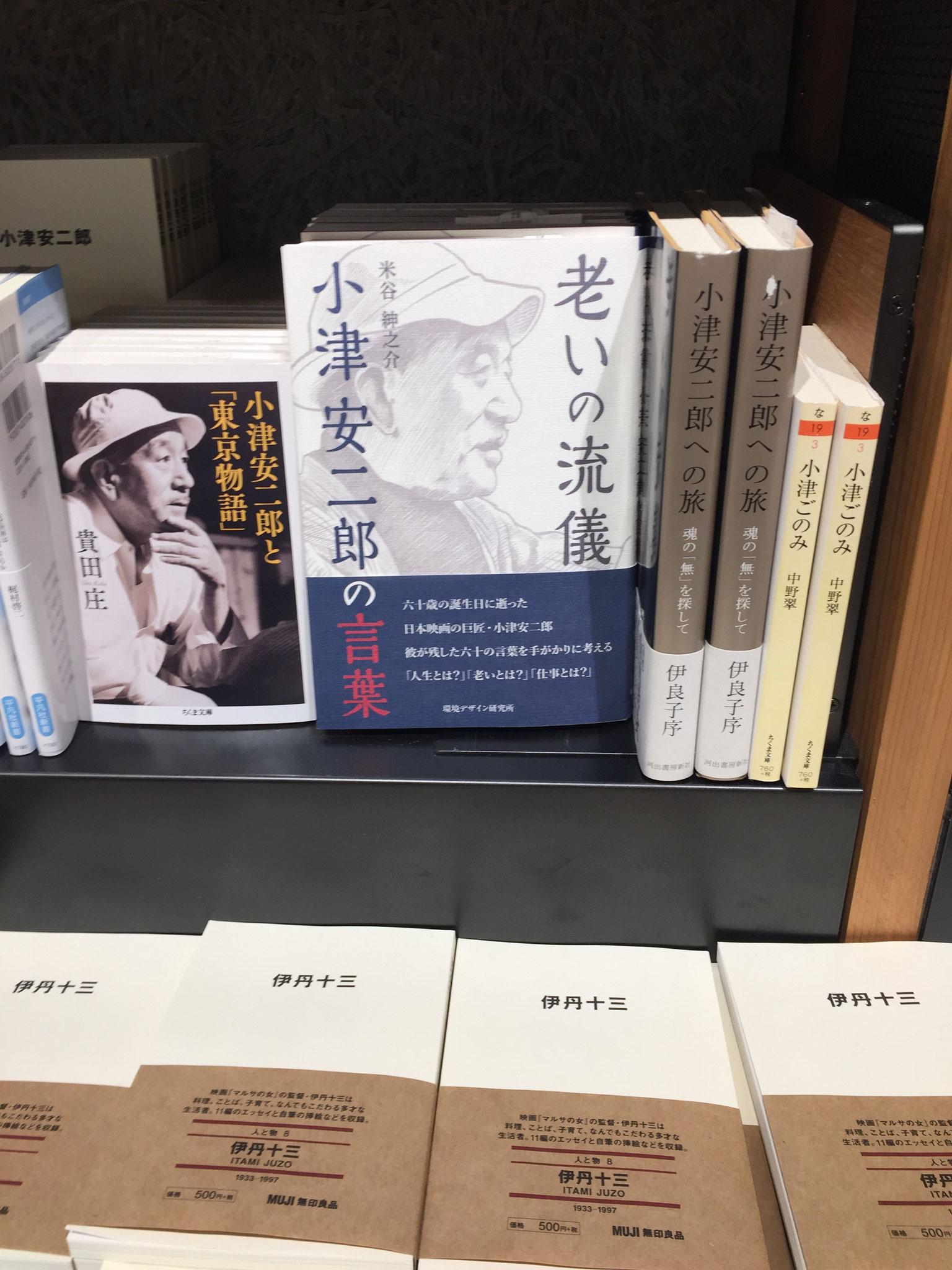 無印良品の本棚で。