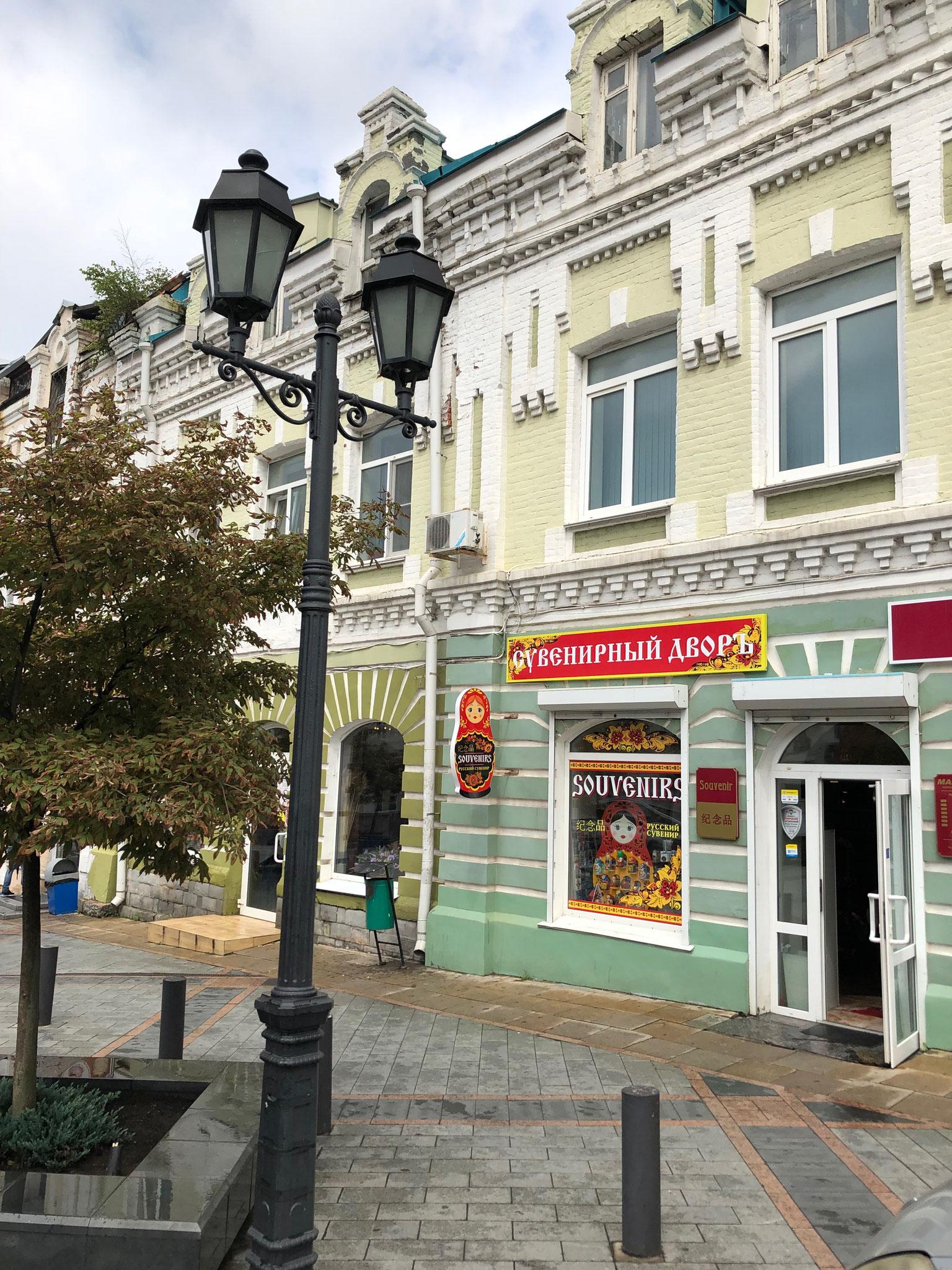 ウラジオストク お土産屋さんやブリヌイ(ロシアのクレープ)屋さんが立ち並んでいます-