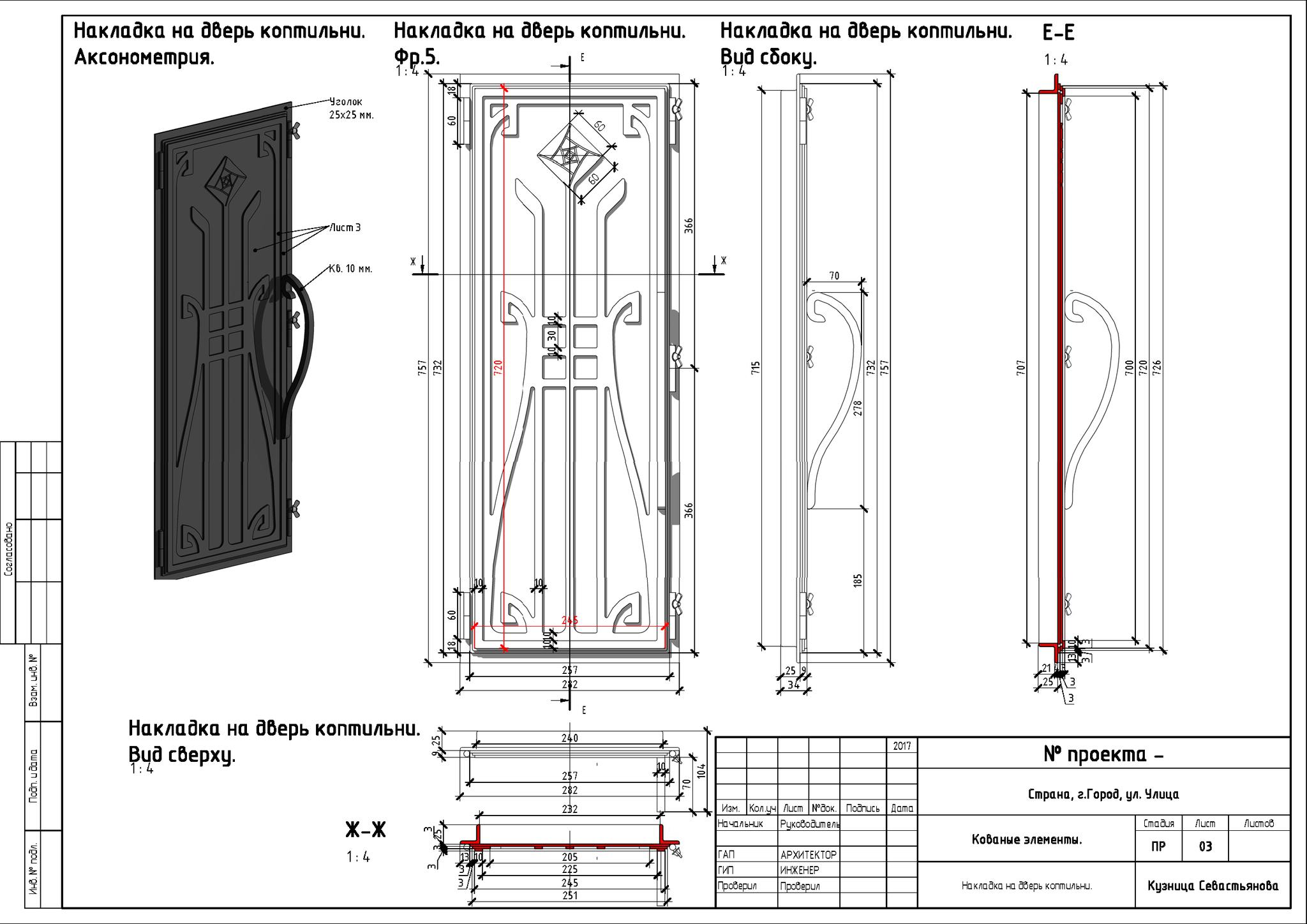 Дверца коптильни. Проект