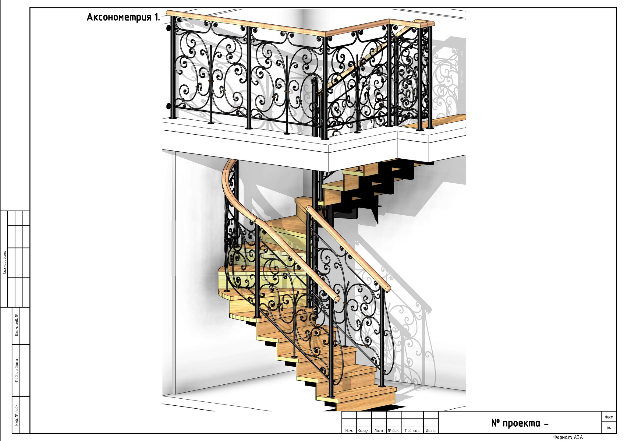 Аксонометрия. Лестница с кованым ограждением.