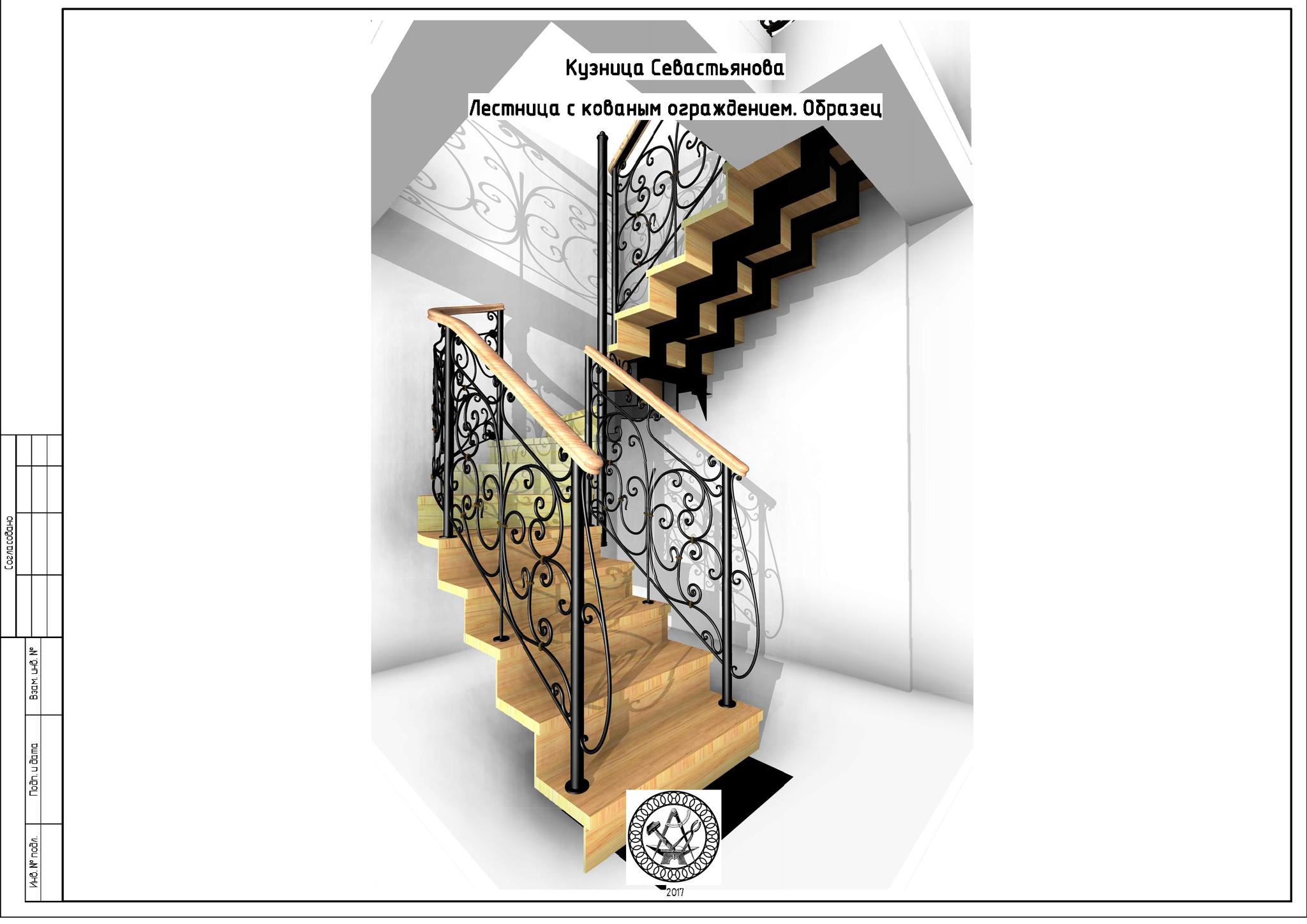 Проект лестницы с кованым ограждением.
