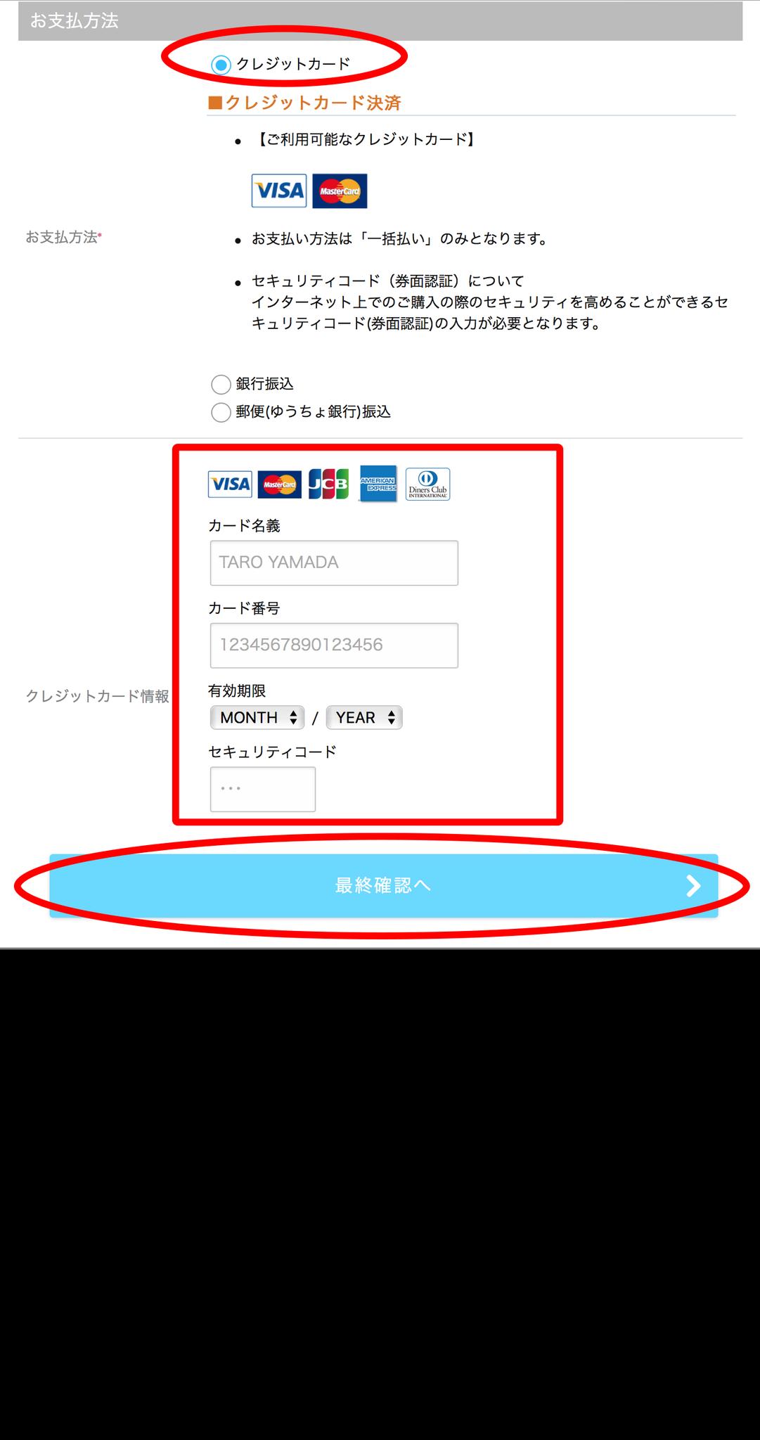 ・「クレジットカード」の場合、チェックして「クレジットカード情報」を入力し「最終確認へ」をクリック