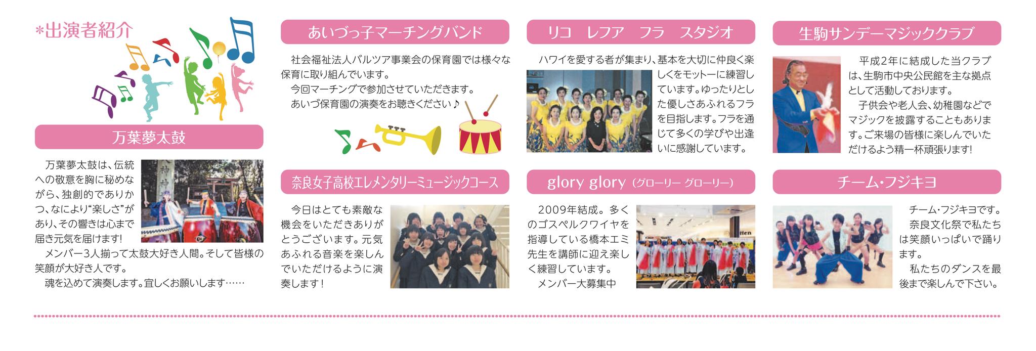 第1回奈良文化祭出演者