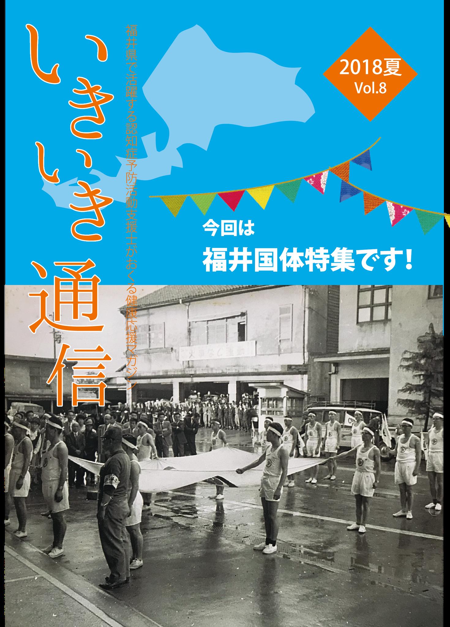 vol.8 表紙 福井県で活躍する認知症予防活動支援士が送る健康応援マガジン いきいき通信