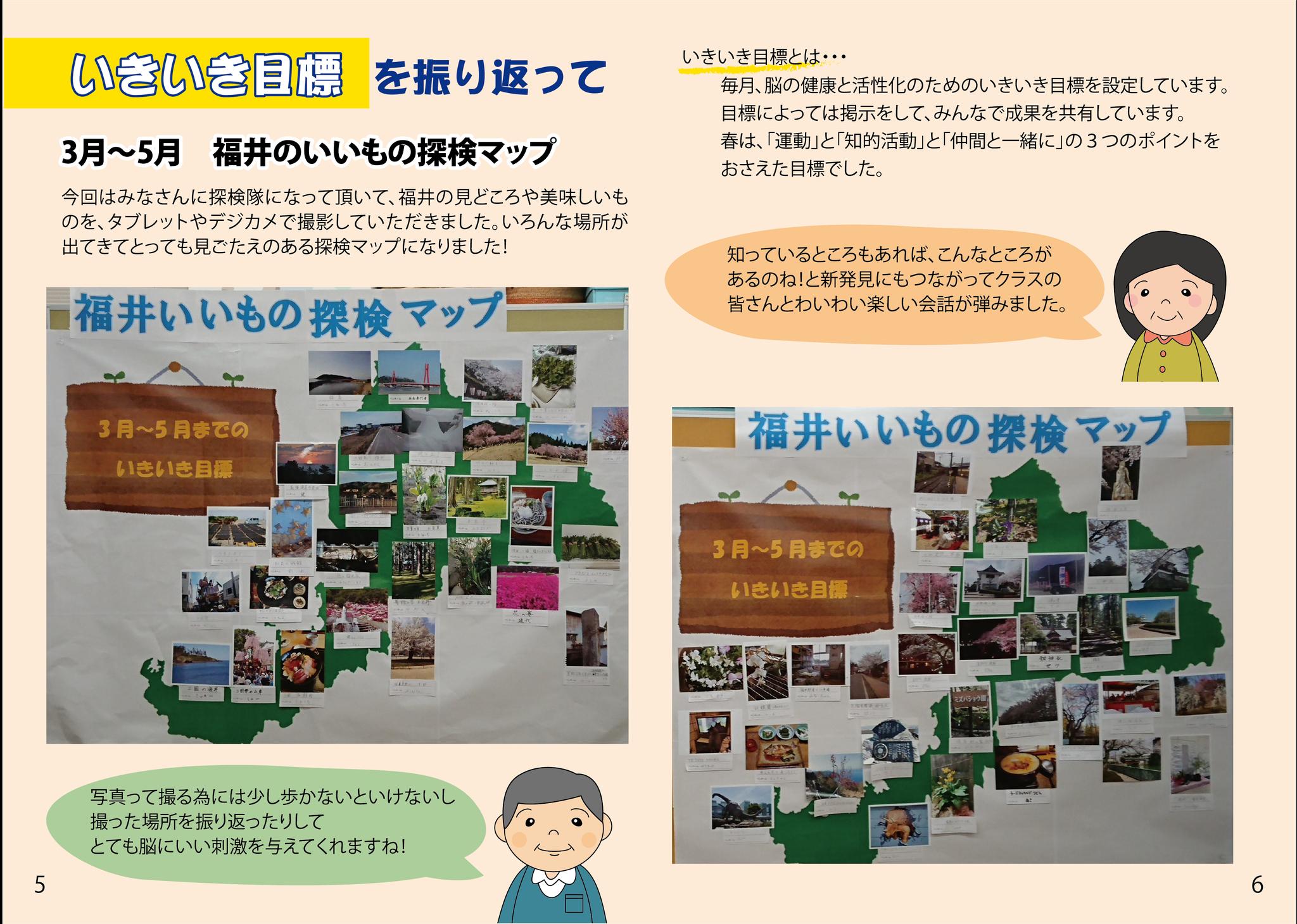 vol.8 p5-6 いきいき目標 3月~5月福井のいいもの探検マップ