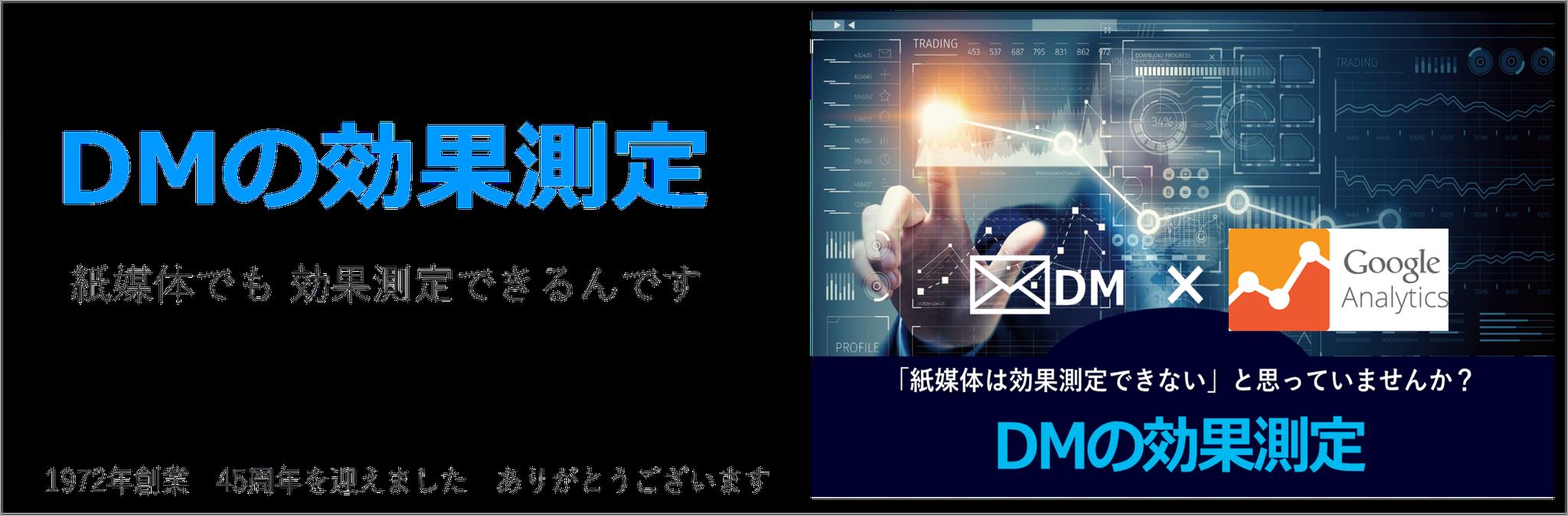 DMでQRコードを使った効果測定が可能です!詳しくはクリック