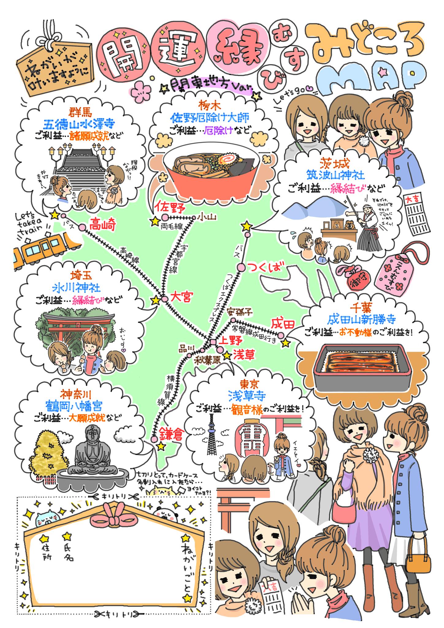 関東初詣マップ