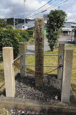 石田三成を捕縛した田中吉政の碑。当時の出世頭だが、今は無名…