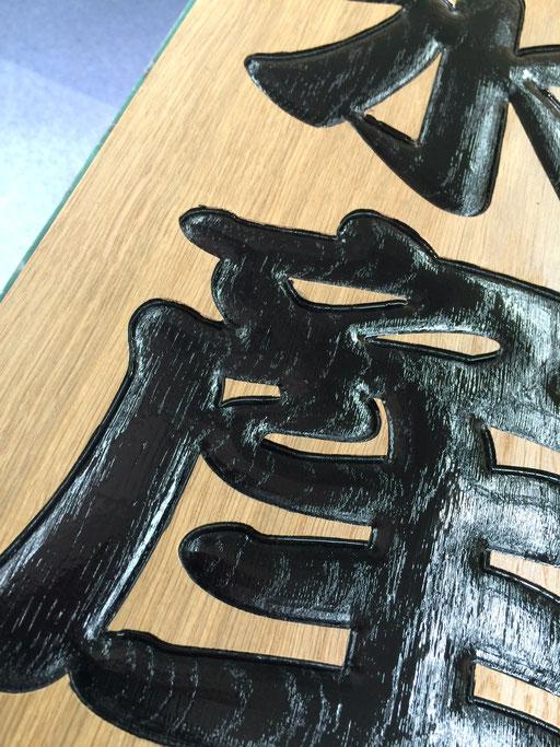 #水産会社の看板 #魚の木彫り