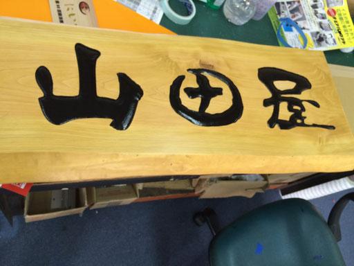 #山田屋木彫り #彫り看板 #彫刻