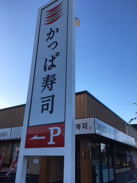 いわき市植田 かっぱ寿司
