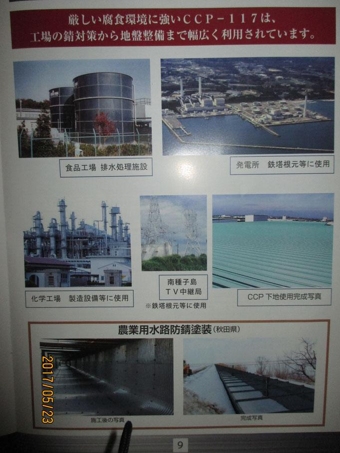 鉄塔・船舶・工場・タンクなどの実績