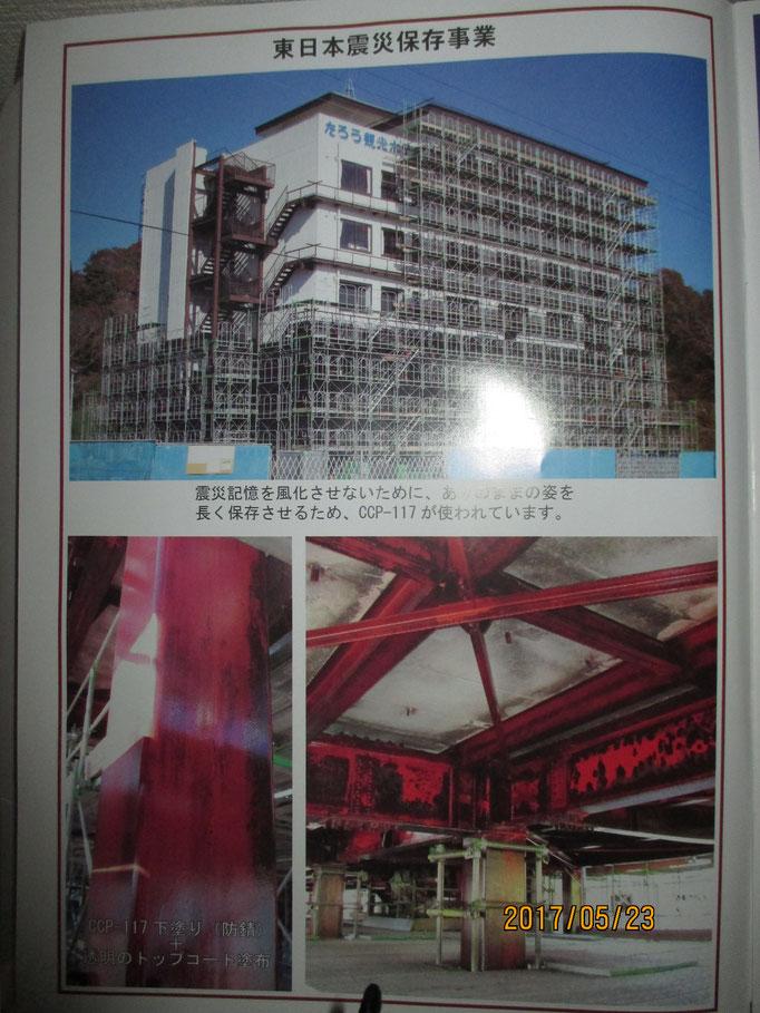 東日本大震災 保存事業に採用