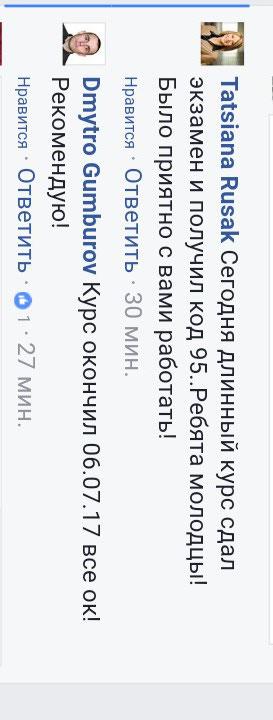 Отзывы о курсе код 95 во Вроцлаве