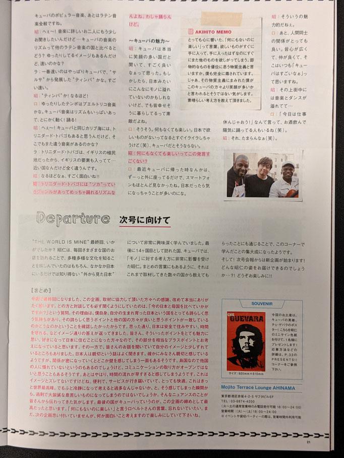 Pornograffitti Funclub Magazine No.70 page21