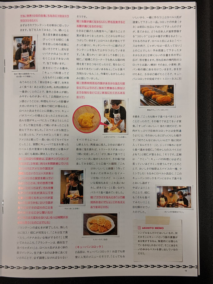 Pornograffitti Funclub Magazine No.70 page19