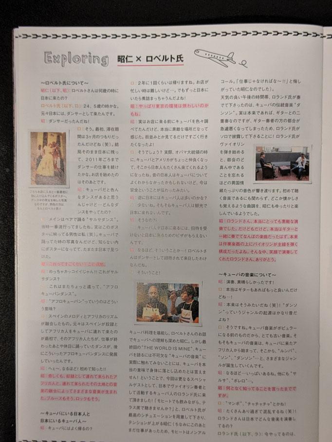Pornograffitti Funclub Magazine No.70 page20