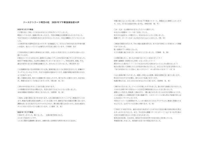参加者の声(1ページ)
