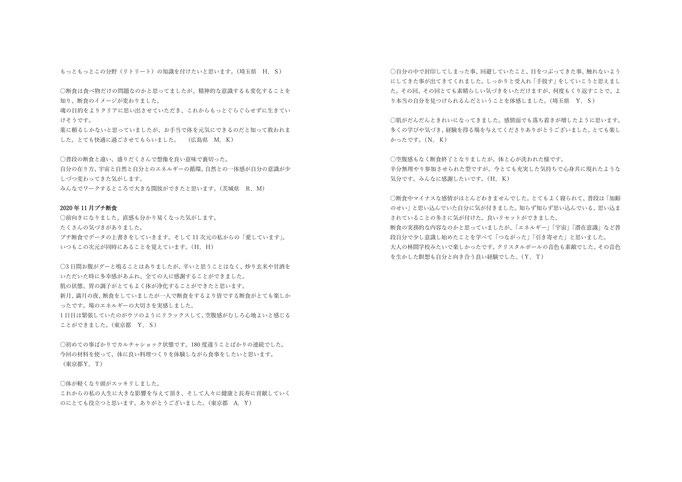 参加者の声(2ページ)
