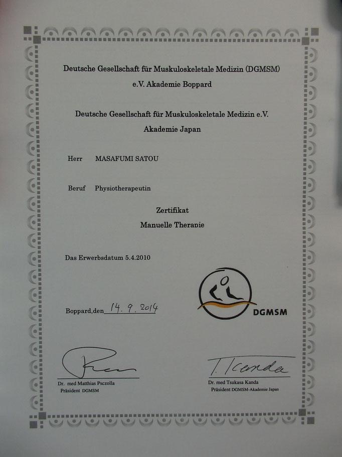 ドイツ筋骨格医学会認定 Manual Therapist