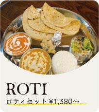 ロティセット ¥1,200〜