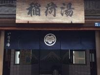 福うさぎ 金沢ハコマチ店