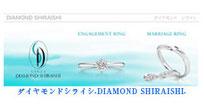 ダイヤモンドシライシ
