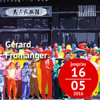 événement, gérard fromanger, centre pompidou