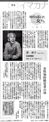 菅寿子 社会事業家