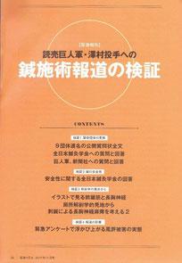 読売巨人軍・澤村投手への鍼施術報道の検証