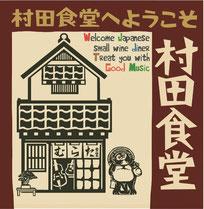 ファーストアルバム「村田食堂へようこそ」