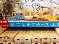 東京ミルクチーズ工場 おみやげ