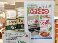 のぞみ畑のトマトスープ おみやげ ランチタイム