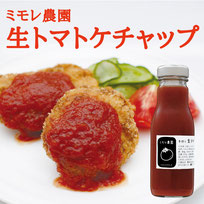 ミモレ農園 完熟トマトの「生トマトケチャップ」