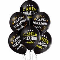 черные шары с днем рождения
