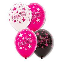 шары яркие с днем рождения