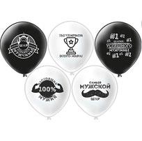 шары для мужчины, шары мужские