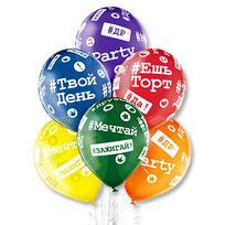 шары с днем рождения