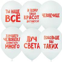 хвалебные шары, прикольные, шары для друга