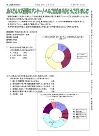 別紙(表)