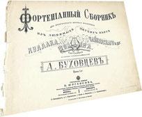 Избранные детские пьесы Чайковского в редакции Буховцева