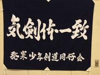 札幌市西区発寒少年剣道 気剣体一致