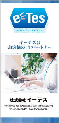 会社案内印刷用PDF