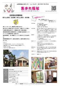 合資会社伊藤商会様(寒河江市)