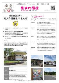 シンドウ編集事務所 ポンちゃんニュース 山形県福祉人材センター 竹とんぼ