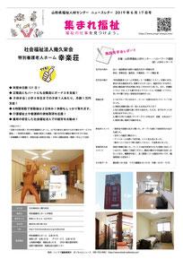 シンドウ編集事務所 ポンちゃんニュース 福祉人材センター 幸楽苑