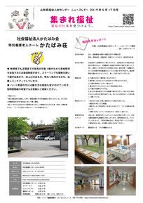 シンドウ編集事務所 ポンちゃんニュース 福祉人材センター かたばみ荘