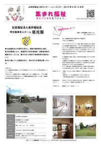 シンドウ編集事務所 ポンちゃんニュース 山形県福祉人材センター 慈光園